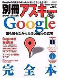 週刊アスキー増刊 Google完全本 2010年 5/5号 [雑誌]