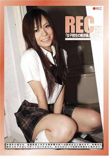 REC 30 「女子高生の処世術」・録画中。 [DVD]