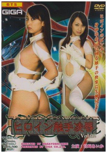 ギガ/ヒロイン触手凌辱Vol.2