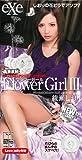 Flower Girl3 綾瀬しおり