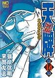 天牌外伝 第14巻―麻雀覇道伝説 (ニチブンコミックス)