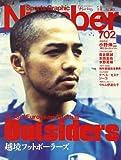 Sports Graphic Number (スポーツ・グラフィック ナンバー) 2008年 5/8号 [雑誌]