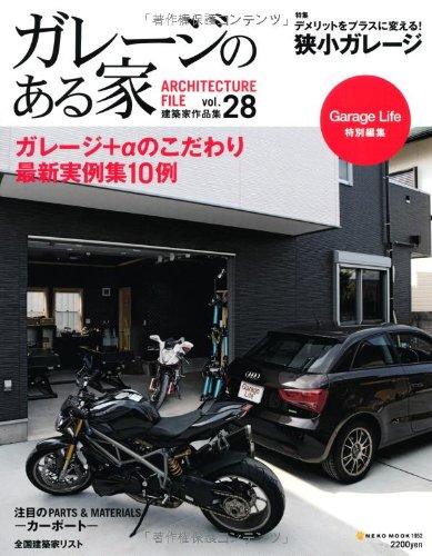 ガレージのある家 Vol.28 (NEKO MOOK 1952)
