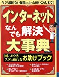 インターネットなんでも解決大事典 2008年版 (TJ MOOK) (TJ MOOK)