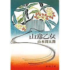 山彦乙女 (新潮文庫)
