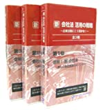新会社法 ~活用の戦略~ 〔全3巻セット〕