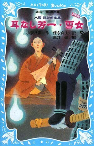 耳なし芳一・雪女~八雲 怪談傑作集 (新装版) (講談社青い鳥文庫 66-4)