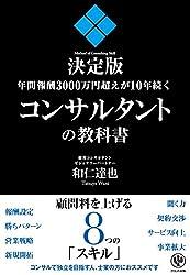 <決定版>年間報酬3000万円超えが10年続くコンサルタントの教科書