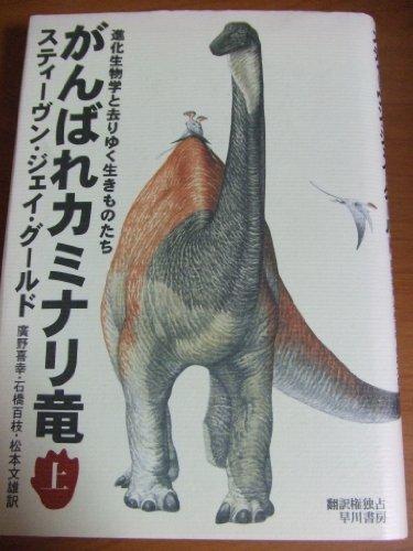 がんばれカミナリ竜〈上〉進化生物学と去りゆく生きものたち