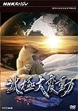 NHKスペシャル 北極大変動 [DVD]