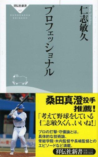 プロフェッショナル (祥伝社新書 107) (祥伝社新書 107)