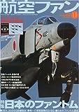 航空ファン 2009年 11月号