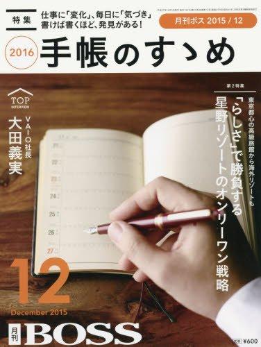 月刊BOSS 2015年 12 月号 [雑誌] -