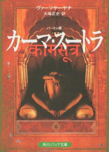 バートン版 カーマ・スートラ