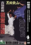 DVD>黒田鉄山古伝武術極意指導 第2巻 駒川改心流剣術 (<DVD>)