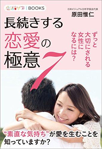 恋活サプリ 長続きする恋愛の極意7 ずっと大切にされる女性になるには? (恋活サプリBOOKS)