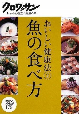 おいしい健康法 2 魚の食べ方 (クロワッサンちゃんと役立つ実用の本)