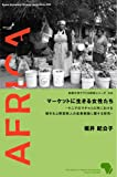 img - for Women living in the market - sales of vegetable merchant and urbanization in Machakos city of Kenya (Kyoto University African Studies Series) (2012) ISBN: 4879746592 [Japanese Import] book / textbook / text book