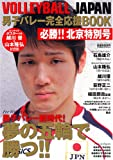 VOLLEYBALL JAPAN 男子バレー完全応援Book 必勝!!北京特別号 (ブルーガイド・グラフィック)