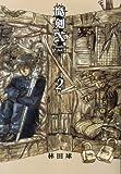 魔剣X Another Jack 2 (BEAM COMIX)