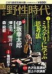 小説 野性時代 第98号  KADOKAWA文芸MOOK  62332‐01 (KADOKAWA文芸MOOK 100)