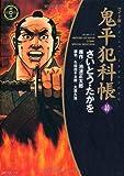 鬼平犯科帳 40 (SPコミックス 時代劇シリーズ)