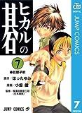 ヒカルの碁 7 (ジャンプコミックスDIGITAL)