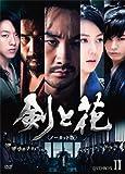 剣と花 (ノーカット版) DVD-BOX 2