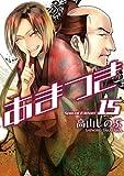 あまつき 15巻 限定版 (ZERO-SUMコミックス)