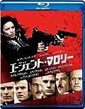 エージェント・マロリー [Blu-ray]