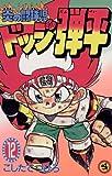 炎の闘球児 ドッジ弾平 (12) (てんとう虫コミックス)