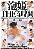 泡姫×THE4時間 [オトコに過保護な泡姫×10名]