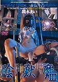 陰獣魔III [DVD]
