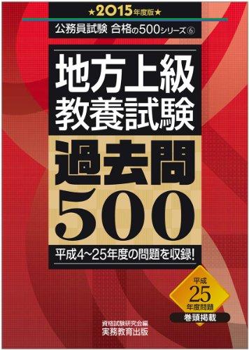 地方上級 教養試験 過去問500 2015年度 (公務員試験 合格の500シリーズ 6)