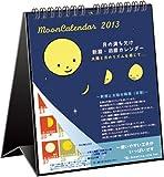 2013年 月の満ち欠け 卓上カレンダー C-542-mp