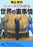 池上彰のニュースでわかる世界の裏事情 (青春文庫)