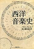 西洋音楽史 (河出文庫)