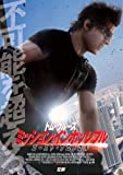 ミッション:インポッシブル4 (トム・クルーズ 出演) [DVD]