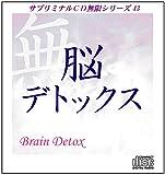 サブリミナルCD無限「脳デトックス~Brain Detox~」
