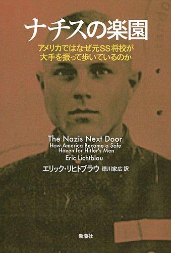 ナチスの楽園: アメリカではなぜ元SS将校が大手を振って歩いているのか