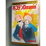 ホコテンDreamin' / 飯塚 修子 のシリーズ情報を見る