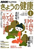 NHK きょうの健康 2008年 01月号 [雑誌]