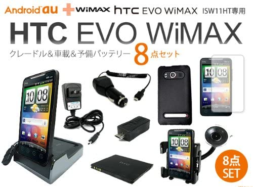 HTC EVO WiMAX クレードル充電器&予備バッテリー&車載ホルダー&ハードカバー&液晶保護シート8点セット