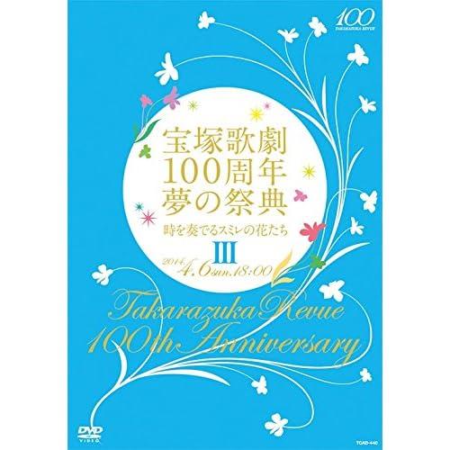 宝塚歌劇100周年 夢の祭典『時を奏でるスミレの花たち』III [DVD]