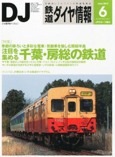 鉄道ダイヤ情報 2012年 06月号 [雑誌]