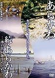 あらかわ/続・あらかわ[DVD]