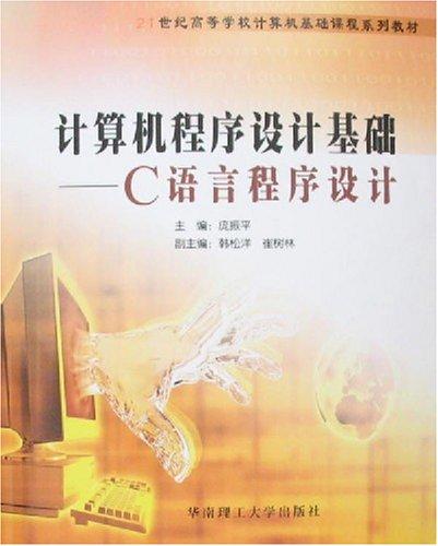 計算機二級 c語言 程序設計基礎試題八