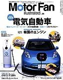 Motor Fan illustrated VOL.55―図解・自動車のテクノロジー (モーターファン別冊)