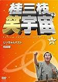 桂三枝の笑宇宙<02> [DVD]