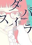パラダイス 新田章作品集<パラダイス 新田章作品集> (ビームコミックス)